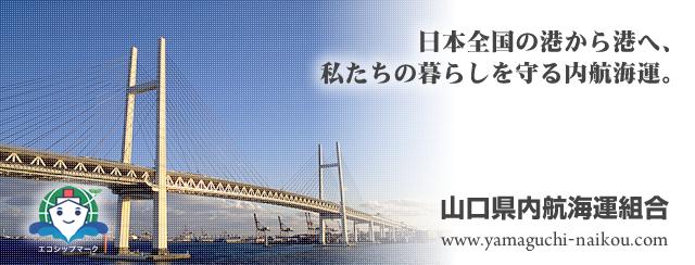 山口県の国内船舶輸送を支える山口県内航海運組合